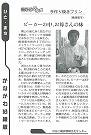 3月16日発行朝日新聞