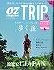 スターツ出版株式会社「oz magazine TRIP」10月号