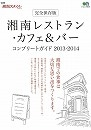 別冊湘南スタイル湘南レストラン・カフェ&バーコンプリートガイド2013-2014