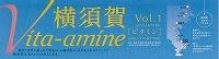 6月2日発行「横須賀Vita-amine vol.1」