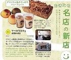 角川書店横浜ウォーカー7/3号