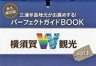 横須賀W観光キャンペーン事務局三浦半島地元がお薦めするパーフェクトガイドブック
