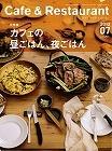 (株)旭屋出版Cafe&Restaurant
