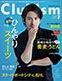 Clubism(クラビズム) 7月号