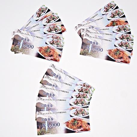 レストラン秋谷本店で使えるお食事券15枚 (15,000円分)
