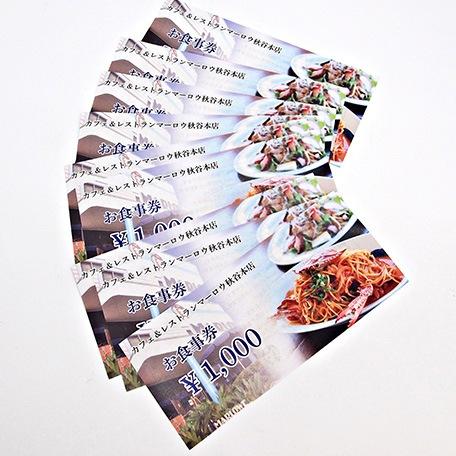 レストラン秋谷本店で使えるお食事券9枚 (9,000円分)