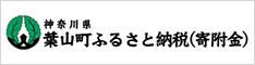 葉山町ふるさと納税(寄付金)