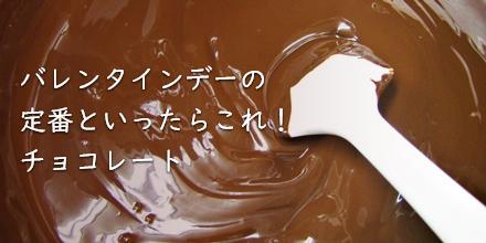 バレンタインデーの 定番といったらこれ! チョコレート
