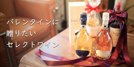 バレンタインに 贈りたい セレクトワイン