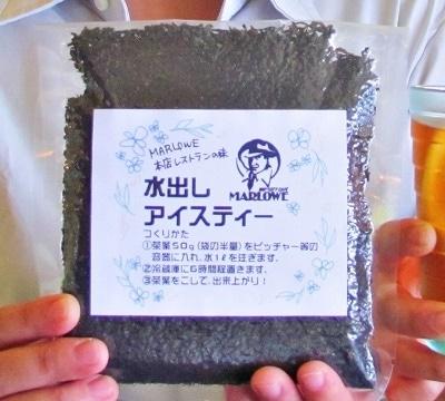 水出しアイスティー茶葉(マーロウオリジナル)
