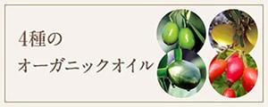 3種のオーガニックオイル