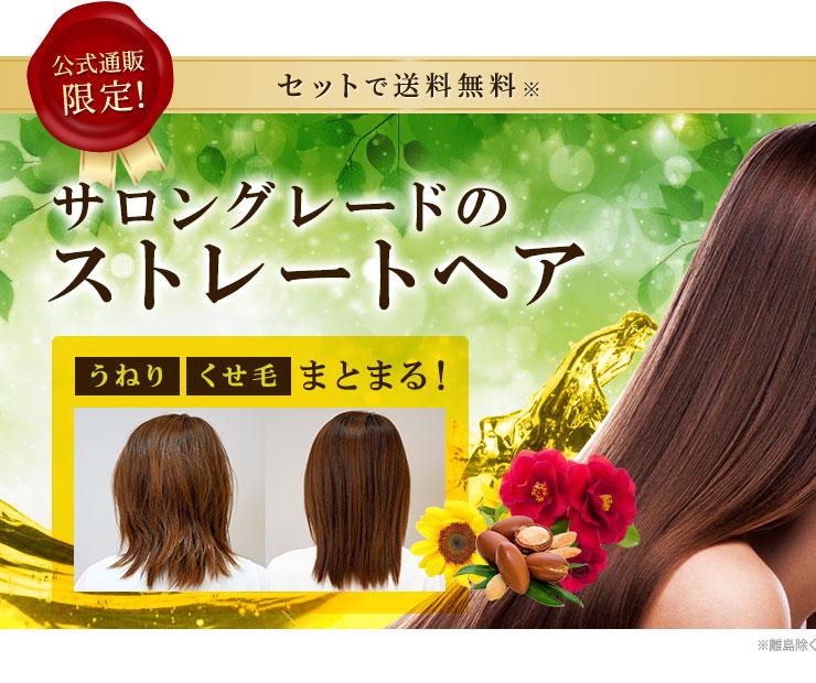 サロングレードの ストレートヘア