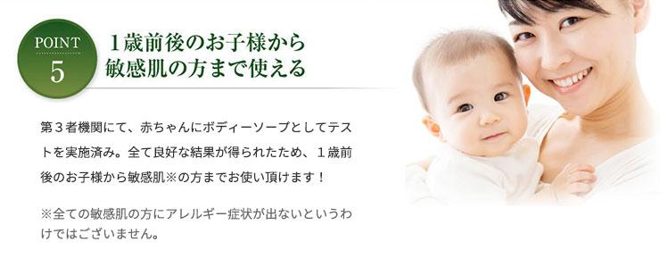 1歳前後のお子様から敏感肌の方まで使える