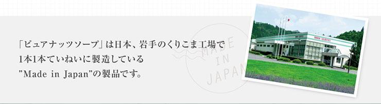 「ピュアナッツソープ」は日本、岩手のくりこま工場で1本1本ていねいに製造