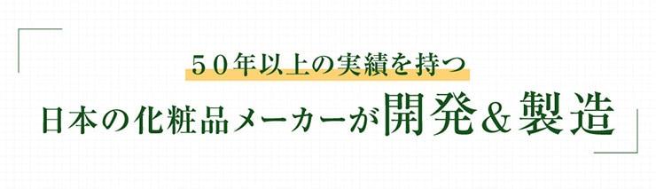 50年以上の実績を持つ日本の化粧品メーカーが開発&製造
