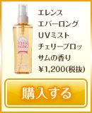エレンス エバーロング UVミスト チェリーブロッサムの香り