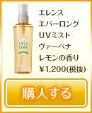 エバーロング UVミスト ヴァーベナレモンの香り