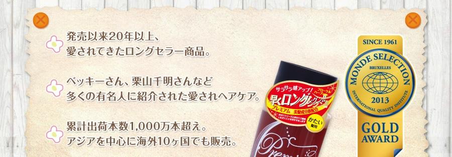 発売以来20年以上、愛されてきたロングセラー商品。ベッキーさん、栗山千明さんなど多くの有名人に紹介された愛されヘアケア。累計出荷本数1,000万本超え。アジアを中心に海外10ヶ国でも販売