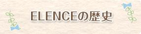 ELENCEの歴史