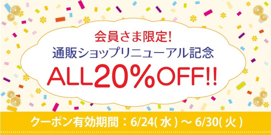 通販ショップリニューアル記念!ALL20%OFFクーポンプレゼントキャンペーン