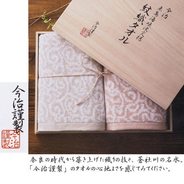 今治謹製 紋織タオル