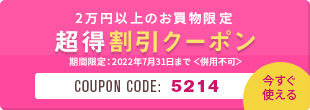 1万円以上のお買物限定でまとめ買い割引クーポンがご利用できます。クーポン番号:3265