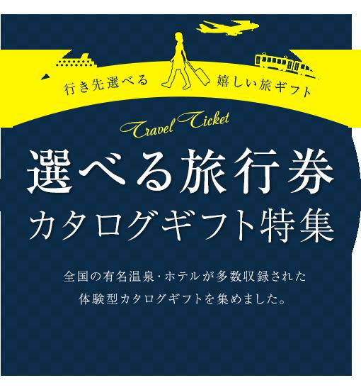 選べる旅行券 体験型カタログギフト特集