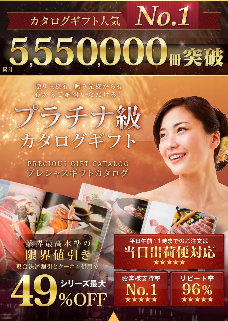 カタログギフト人気No.1 プレシャスギフトカタログ
