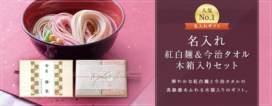 名入れ出産内祝い人気NO.1 木箱入り紅白麺&今治謹製紋織セット