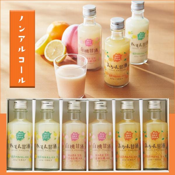 瀬戸内果実使用フルーツ甘酒セット ノンアルコール
