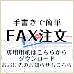 FAX注文用紙