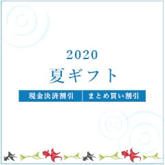 中元2020