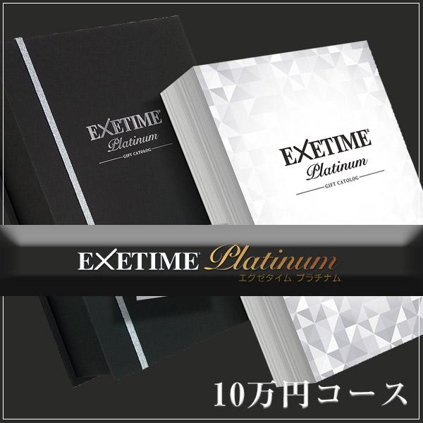 カタログギフト エグゼタイムプラチナムEXETIME Platinum ★10個