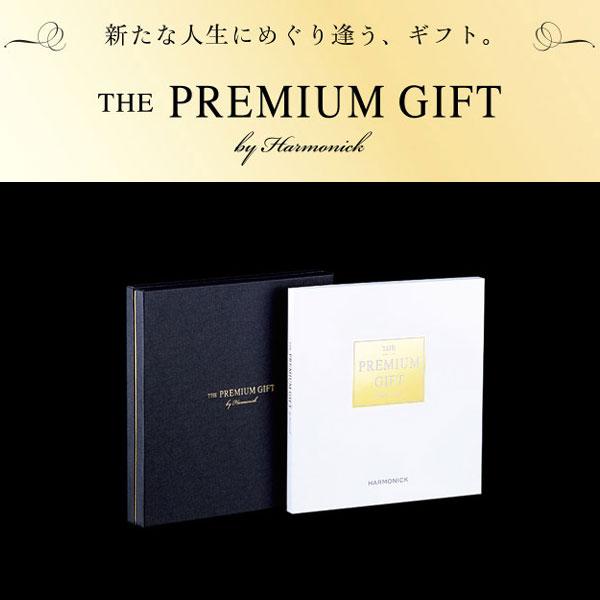 ハーモニック 10万円カタログギフト THE PREMIUM GIFT