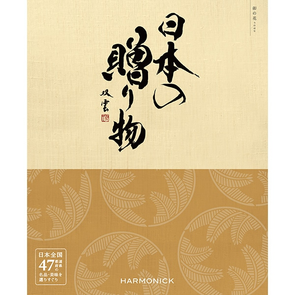 日本の贈り物