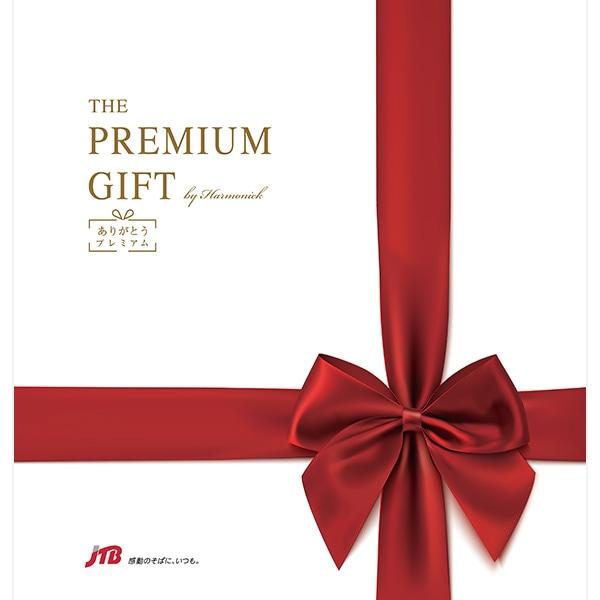 JTBカタログギフト THE PREMIUM GIFT ありがとうプレミアム
