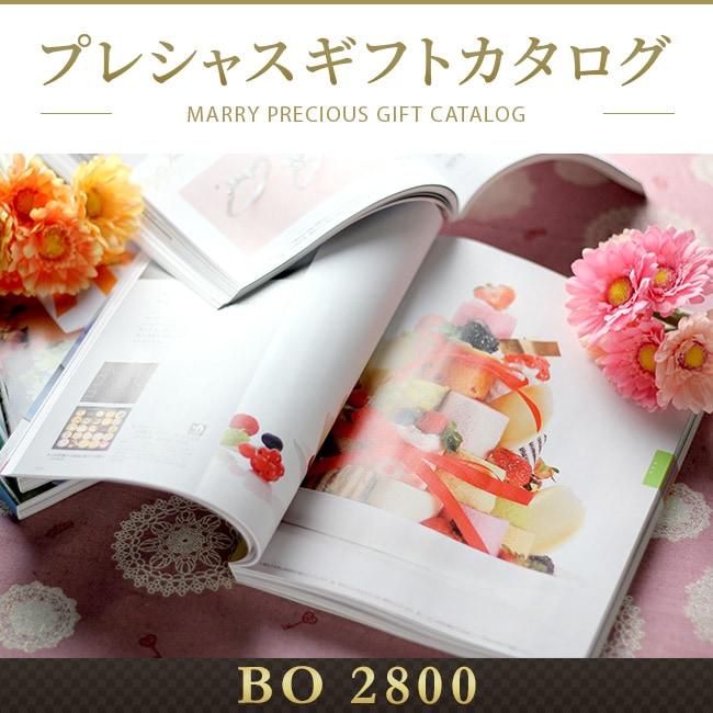 カタログギフト プレシャスギフトカタログ(BO) 2800円コース