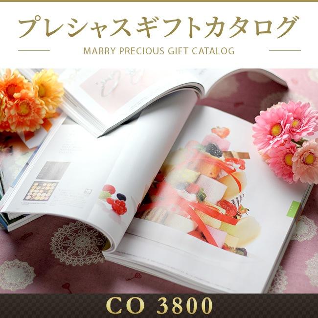 プレシャスギフトカタログ(CO) 3800円コース