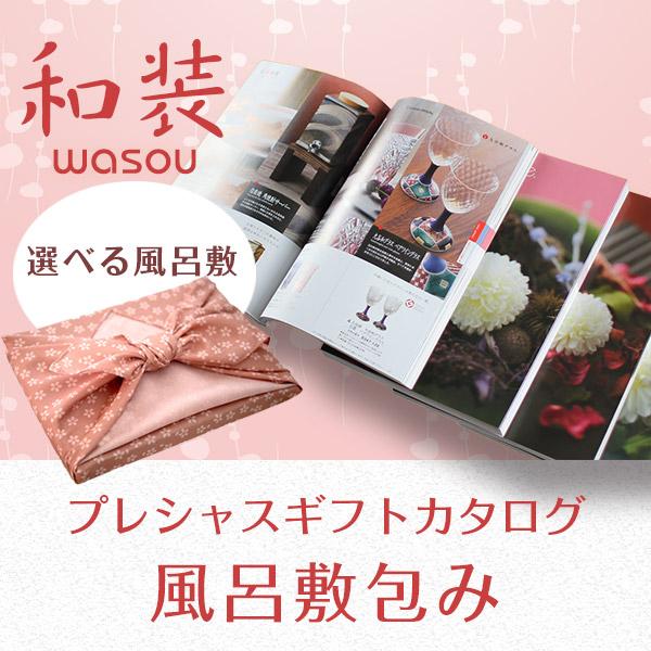 【風呂敷包み】和装マリープレシャスギフトカタログ