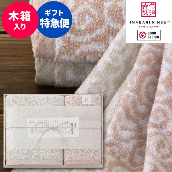 今治謹製 紋織タオル(木箱入)
