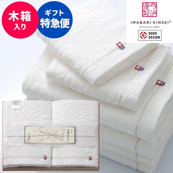 今治謹製 本晒白織りタオル バスタオルセット 木箱入り