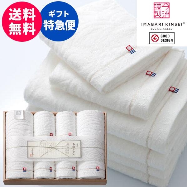 今治謹製 白織タオル(木箱入)