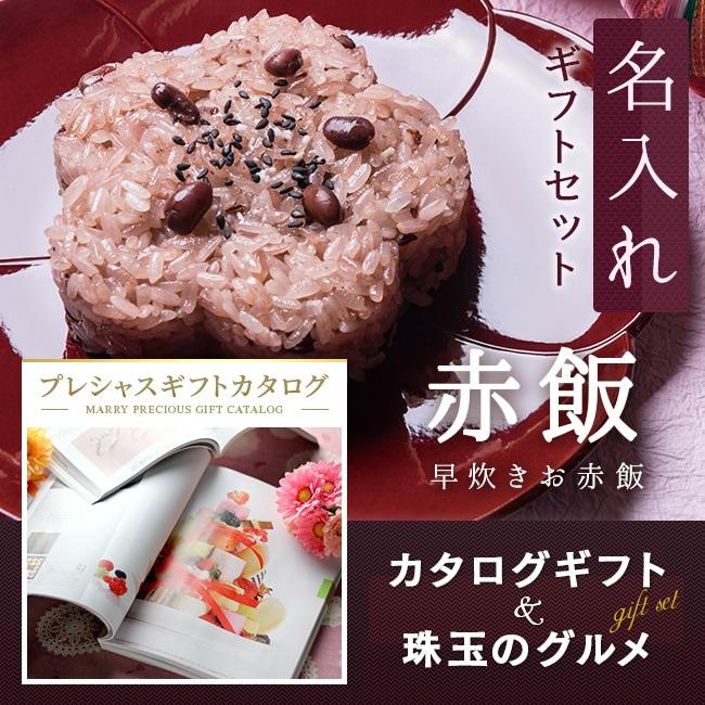 名入れお赤飯&カタログギフトセット