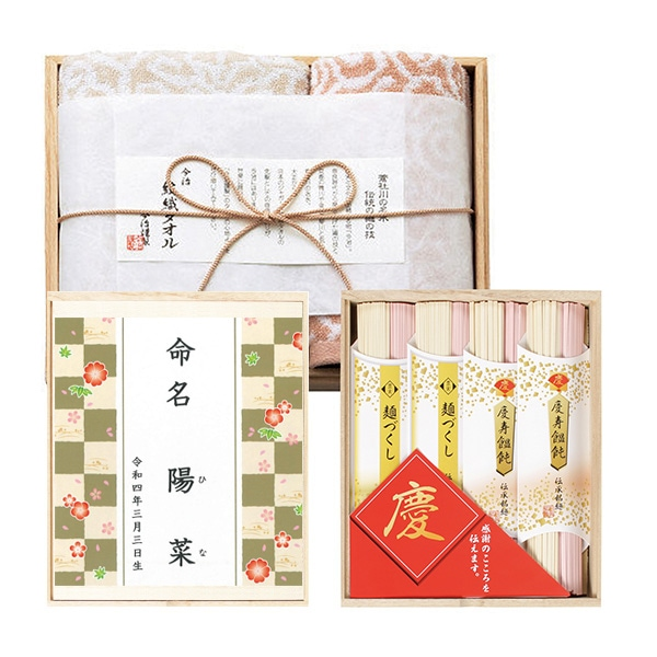 名入れ紅白麺&今治紋織謹製セット