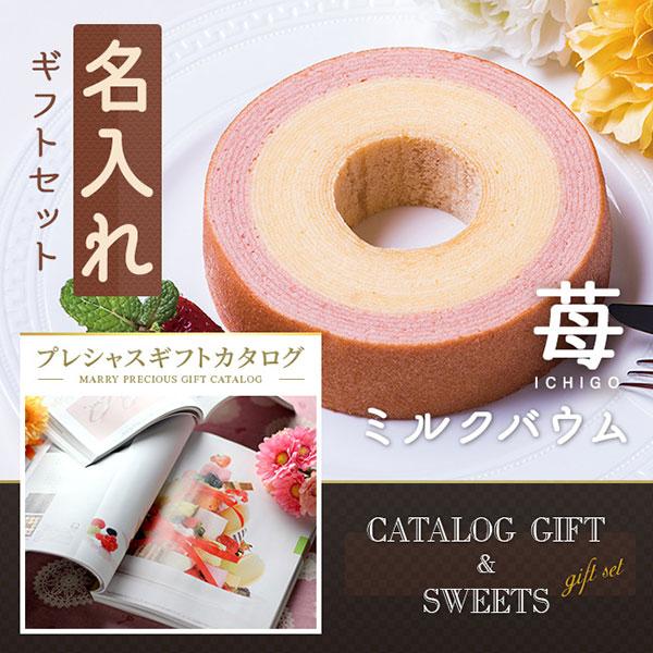 名入れ苺ミルクバウム&カタログギフトセット