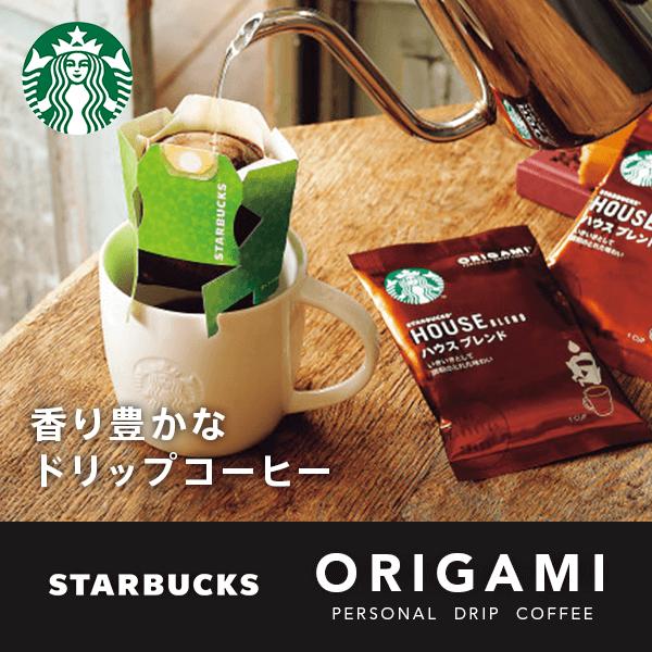 スターバックス コーヒーギフト