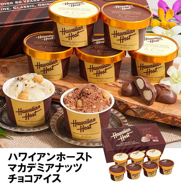 【直送】 ハワイアンホースト マカデミアナッツチョコアイス