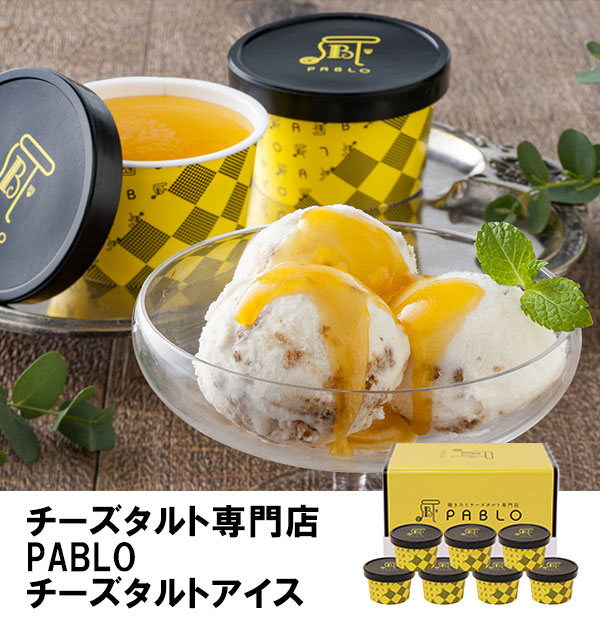 【直送】 チーズタルト専門店PABLO パブロ チーズタルトアイス