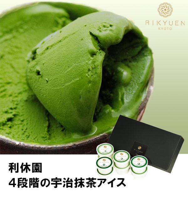 【直送】 京都利休園 はんなりまったり4段階の宇治抹茶アイス 8個入り