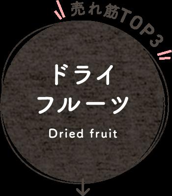ドライフルーツ Dried fruit